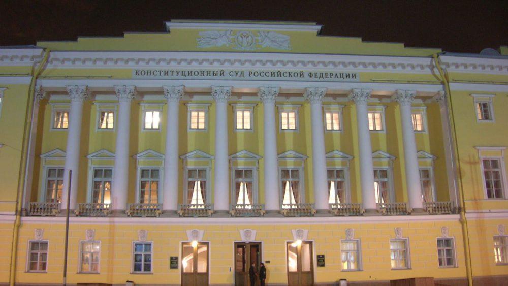 https://commons.wikimedia.org/wiki/File:Zdanie_konstitucionnogo_suda.jpg